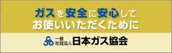 一般社団法人 日本ガス協会