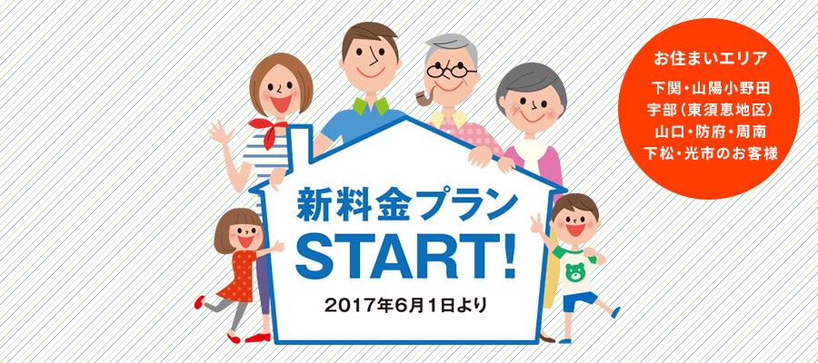 新料金プランスタート(下関市ほか)
