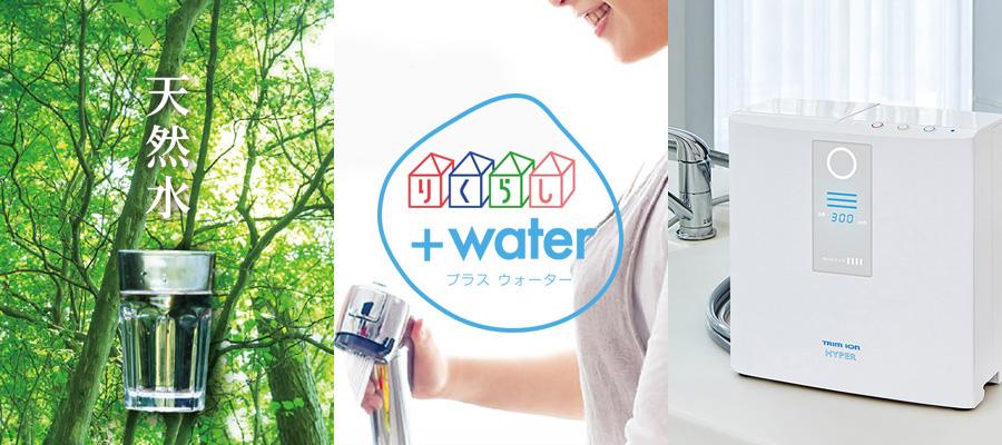 りくらし+water