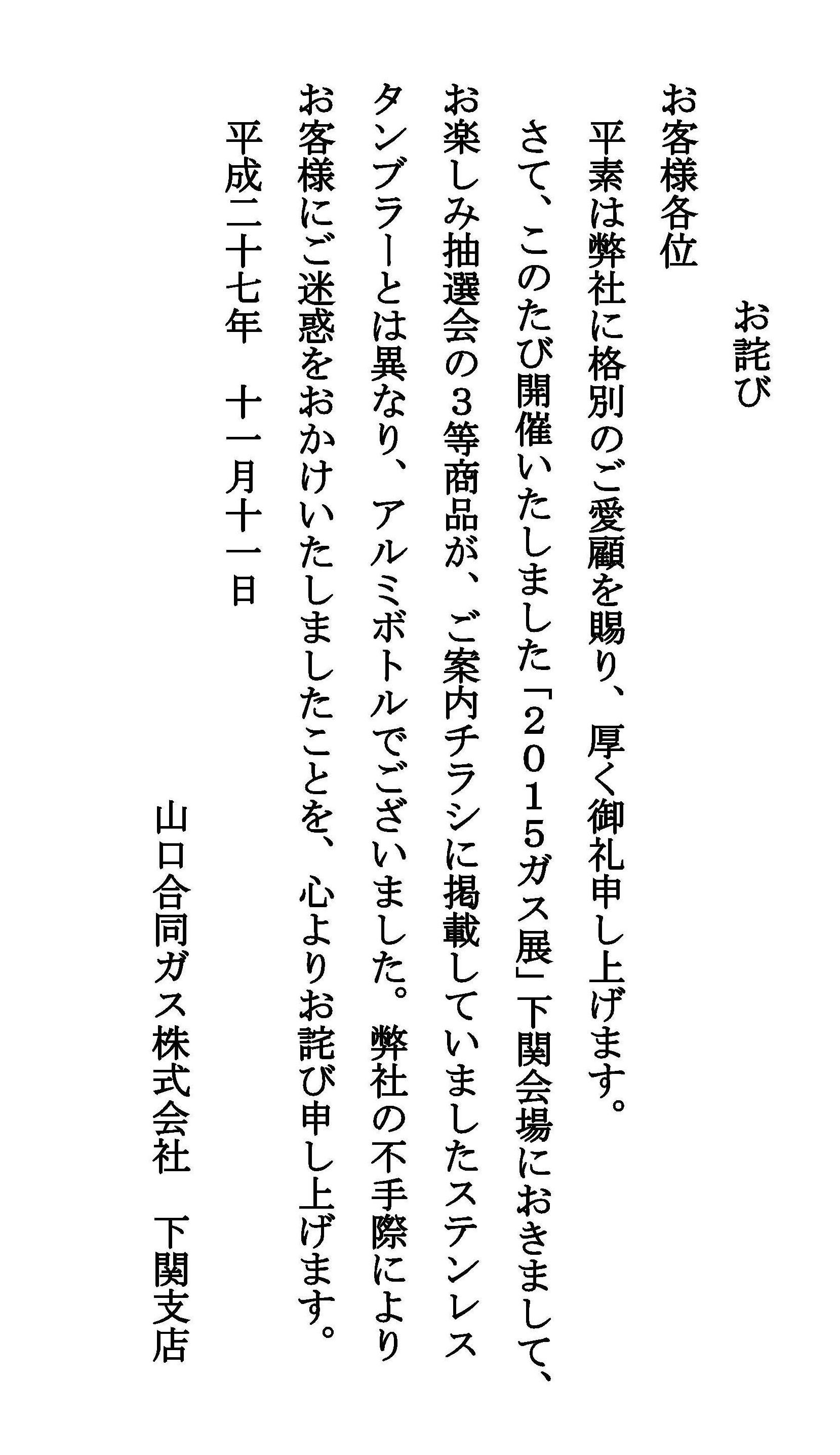 お詫び - コピー