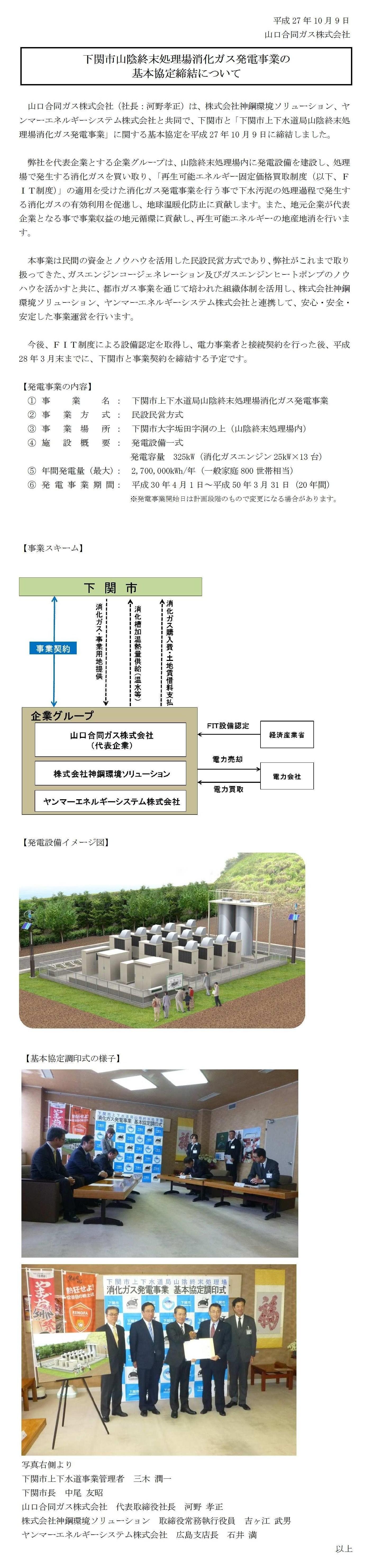 下関市山陰終末処理場消化ガス発電事業の基本協定