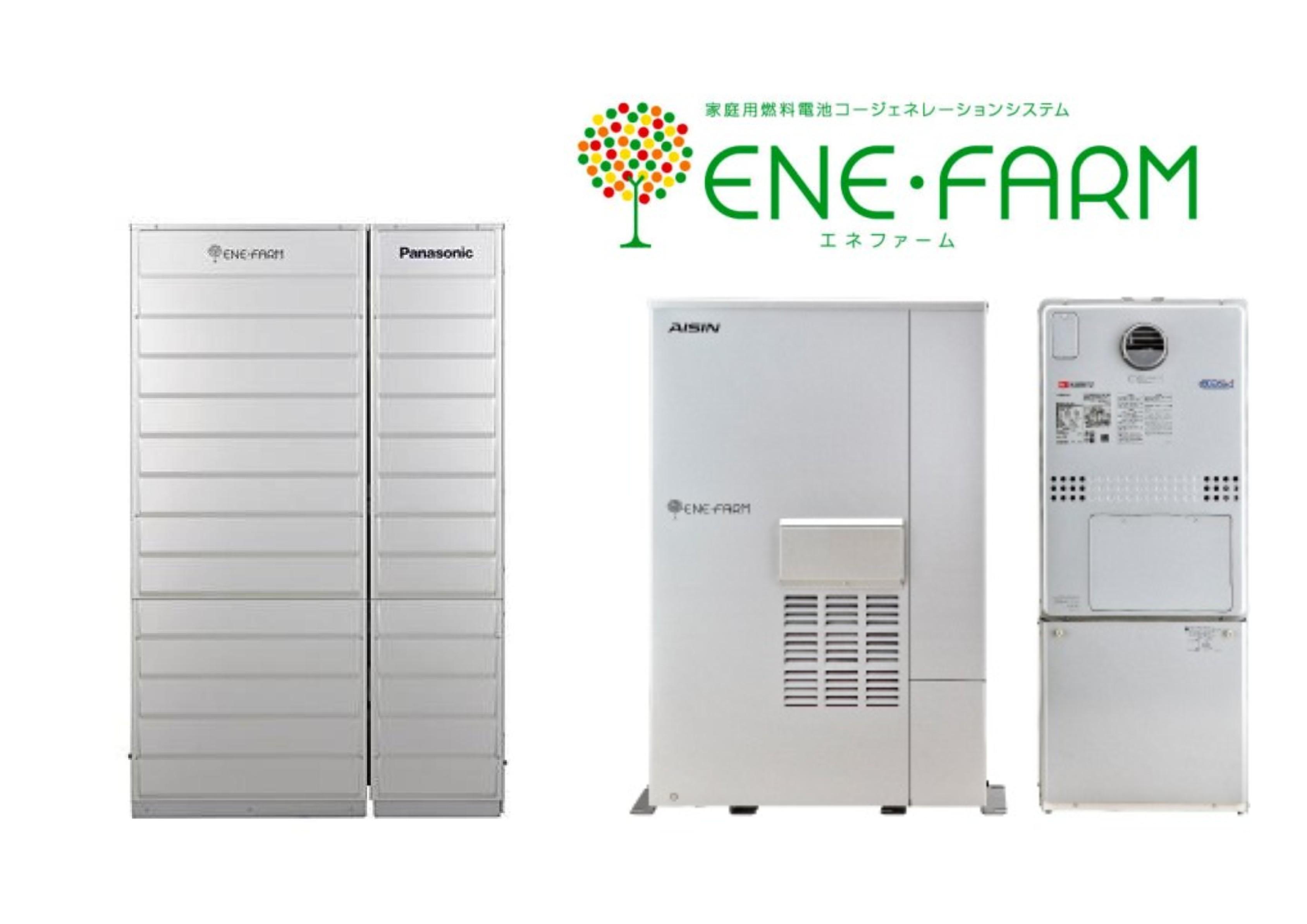 エネファーム&太陽光発電相談会