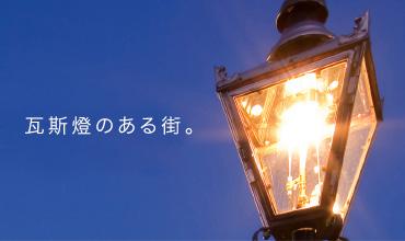 瓦斯燈のある街。