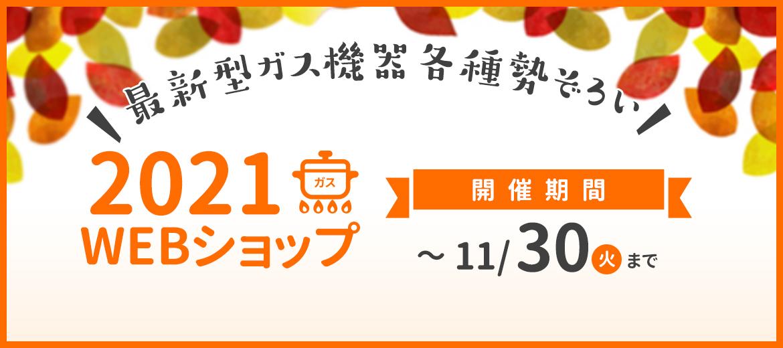 webgas2021