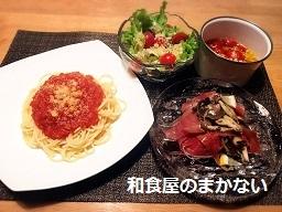 ⑧和食屋のまかない!!イタリアン常備菜 ⑨苦手とさよなら、魚を捌いちゃおう!! イメージ