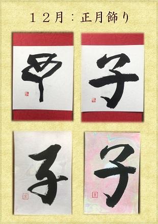 楽しい手書き文字 イメージ