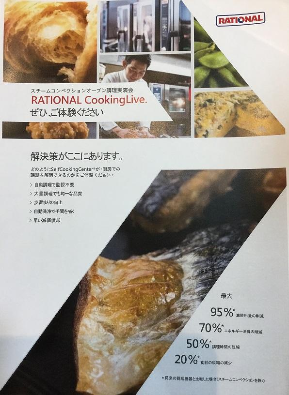 スチームコンベクションオーブン調理実演会(イベント) イメージ