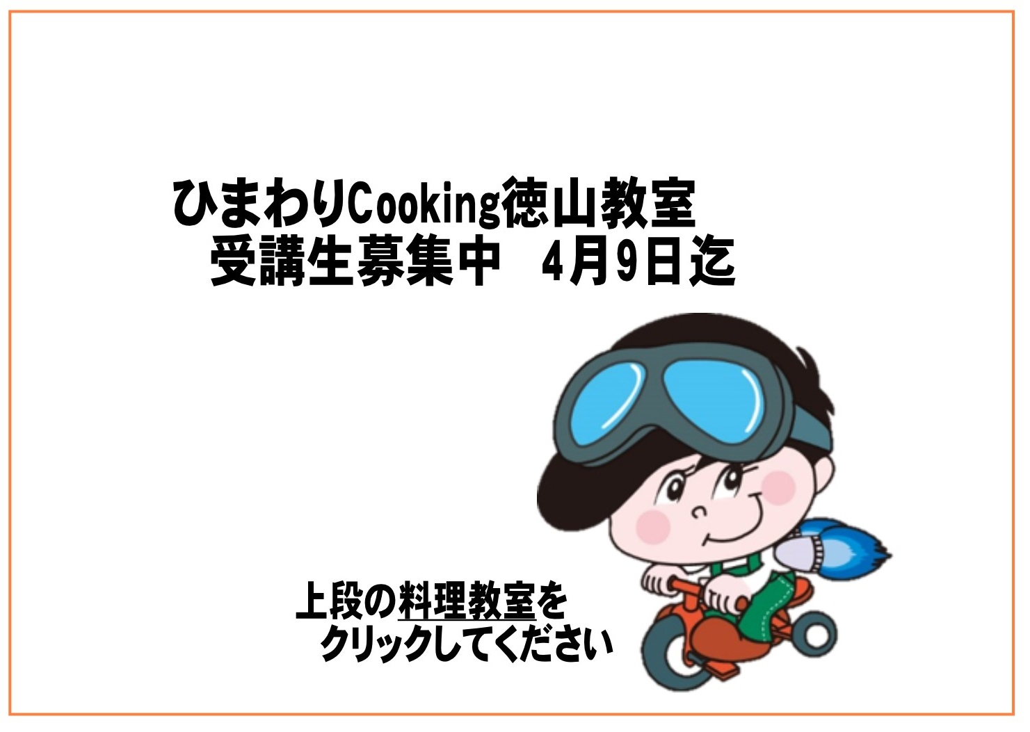ひまわりCooking徳山教室  募集開始しました イメージ