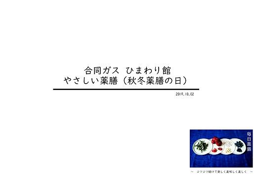 簡単♪やさしい薬膳コース イメージ