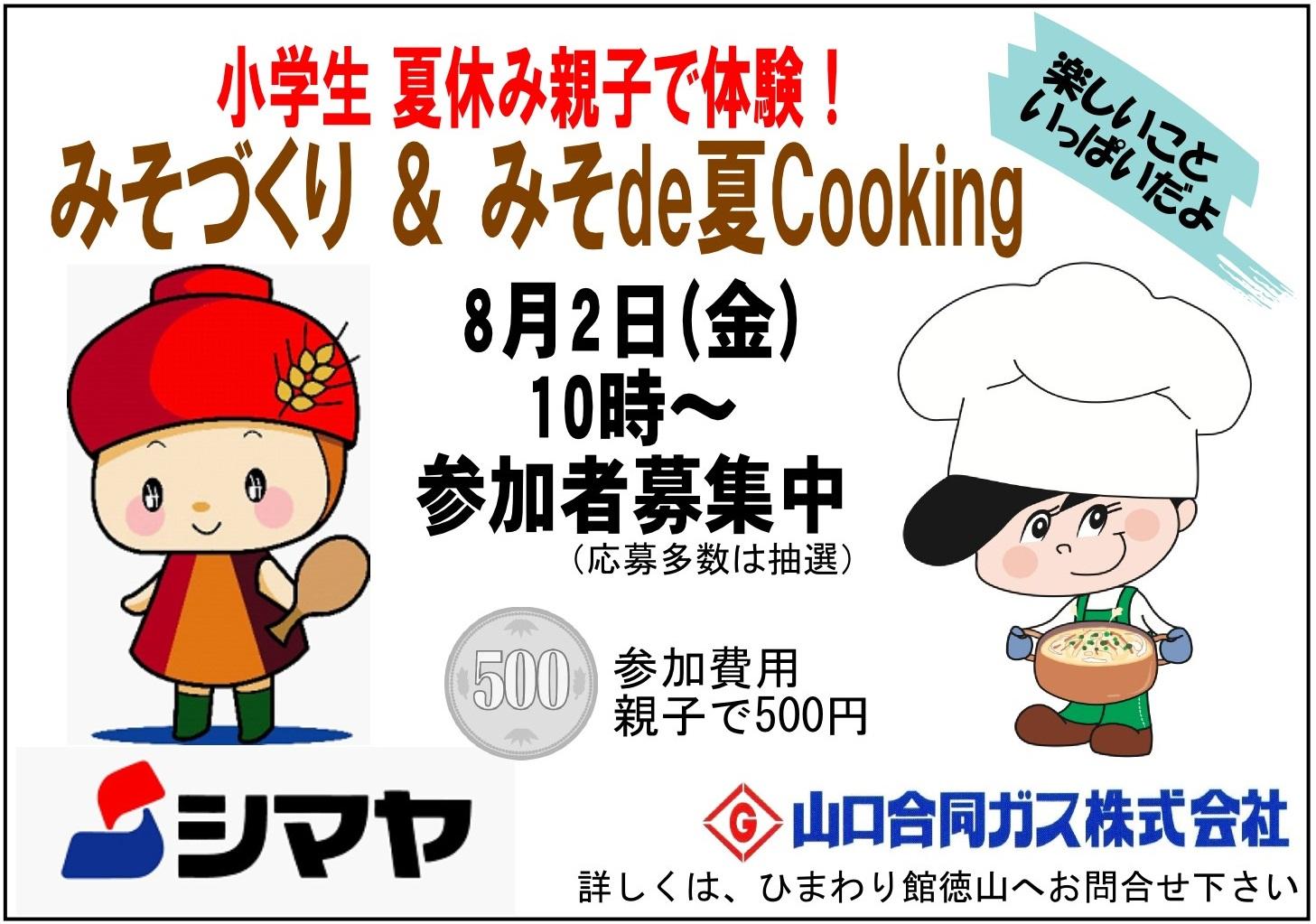 【親子で体験】みそづくり&みそde夏Cooking イメージ
