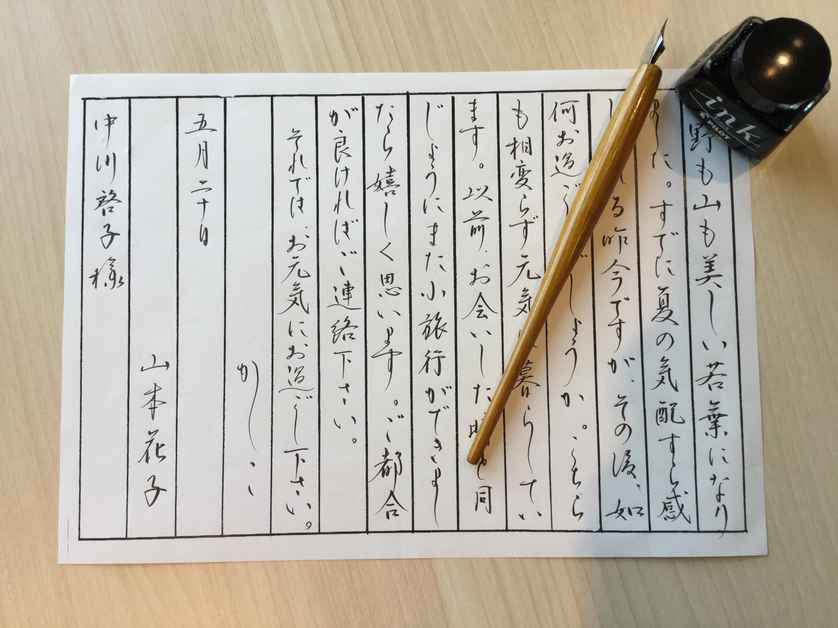 楽しいペン習字教室≪2回コース≫ イメージ