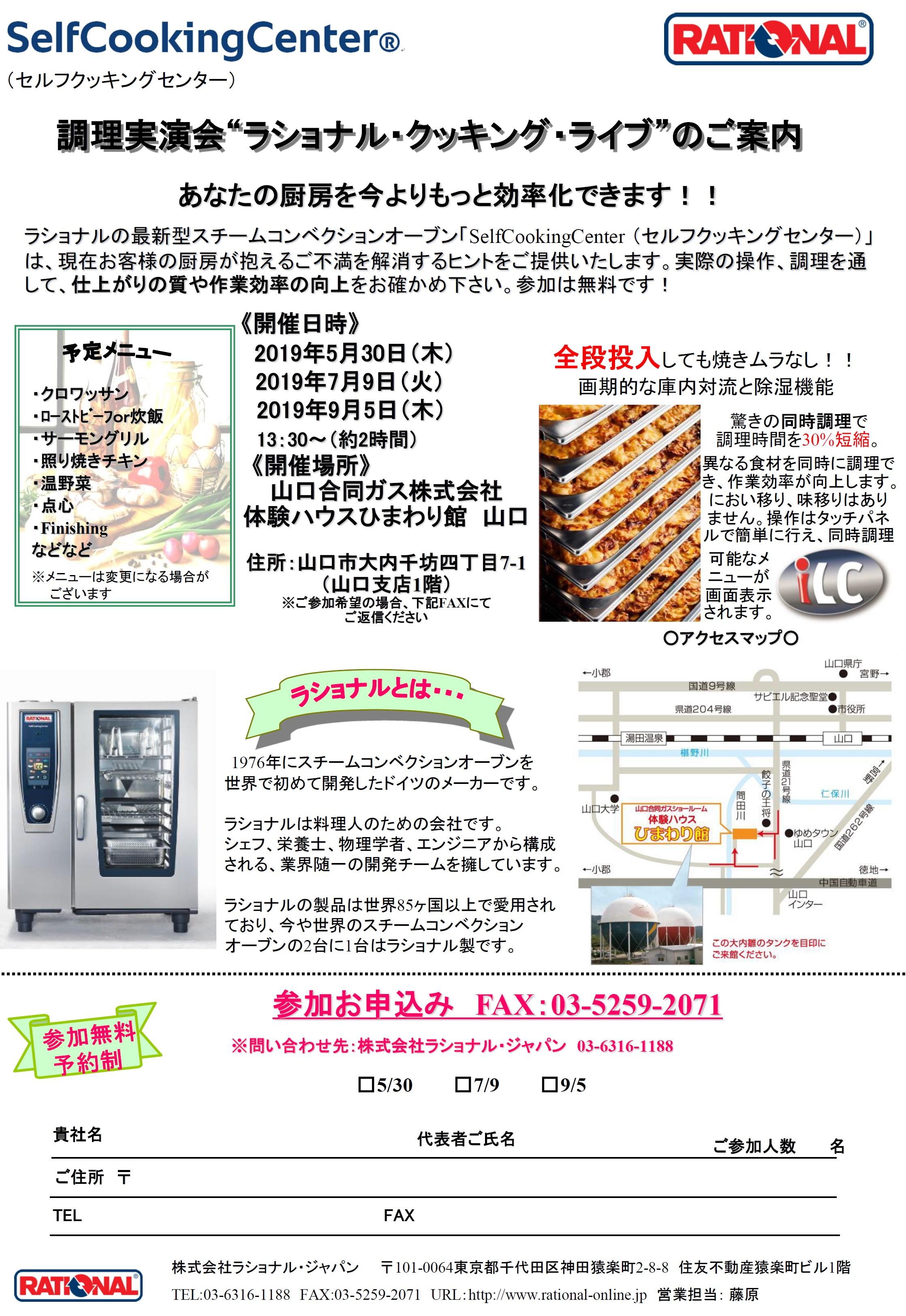 スチームコンベクションオーブン調理実演会 イメージ