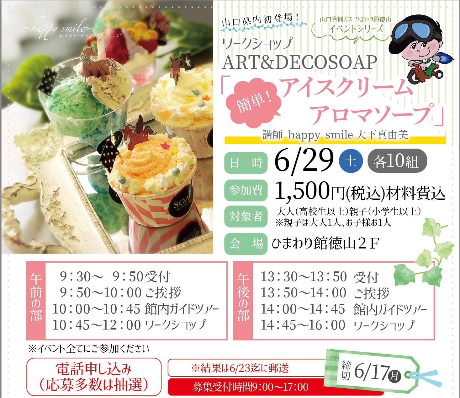 【6月29日(土)】 アイスクリームアロマソープ教室(ART&DECOSOAP) イメージ